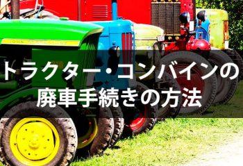 トラクターコンバインの廃車手続き