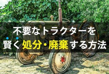 不要なトラクターの処分廃棄