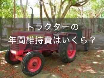 トラクターの年間維持費はいくら?