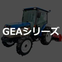 イセキ トラクター GEAシリーズ