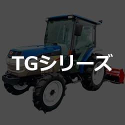 イセキ トラクター TGシリーズ