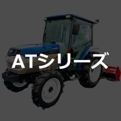 イセキ トラクター ATシリーズ