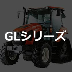 クボタ 強化買取 GLシリーズ