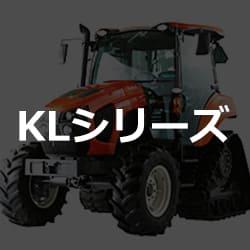 クボタ 強化買取 KLシリーズ