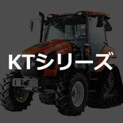 クボタ 強化買取 KTシリーズ