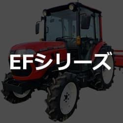 ヤンマー 強化買取 トラクター EFシリーズ