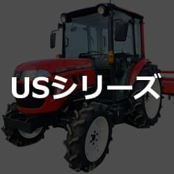 ヤンマー 強化買取 トラクター USシリーズ