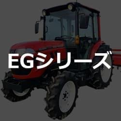 ヤンマー 強化買取 トラクター EGシリーズ